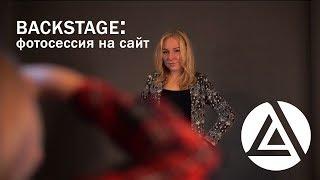 Backstage: фотосессия на сайт | КАМПУС