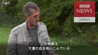 「この地面には大量の血が」 スレブレニツァ大虐殺の生存者