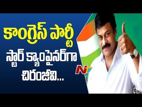Chiranjeevi To Participate Karnataka Election Campaign || Congress Encash Megastar Popularity || NTV