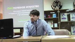 Павло Митенко, Антон Make Польский