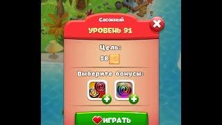 планета самоцветов 91 уровень,  gemmy lands 91 level