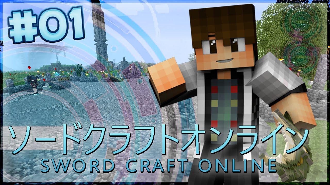 Minecraft Sword Craft Online Episode 1 Link Start Sao