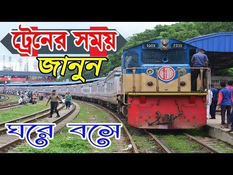 বাংলাদেশের ট্রেনের সময়সূচী | Bangladesh Railway Time Tablet