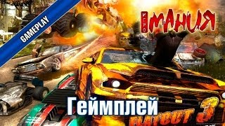 Геймплей - FlatOut 3: Chaos & Destruction