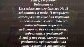 видео 48 колледж малого бизнеса москвы