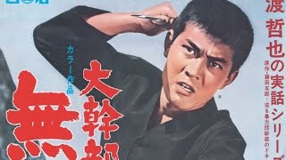 Outlaw: Gangster VIP 2 Original Trailer (Keiichi Ozawa, 1968)