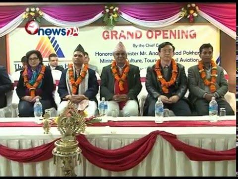 गौशालामा द अमादब्लम होटल शुृरु - NEWS24 TV