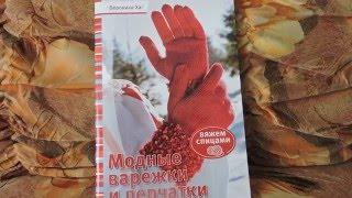 обзор на книгу о вязании варежек и перчаток