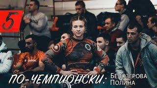 По-чемпионски / Полина Белозерова / Грэпплинг