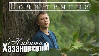 Смотреть клип Никита Хазановский - Ночи Темные