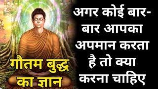 गौतम बुद्ध से सीखें: अगर कोई बार-बार आपका अपमान करता है तो क्या करना चाहिए। Gautam Buddha lesson