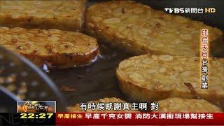 天貝老闆 蘇信仁 印尼天貝台灣創業 TVBS一步一腳印 20151213 (2/4)