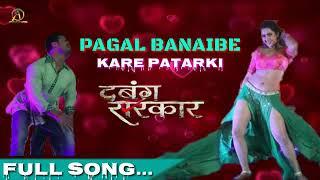 Pagal Banaibe kare patarki ( Dabang Sarkar bhojpuri movie) song