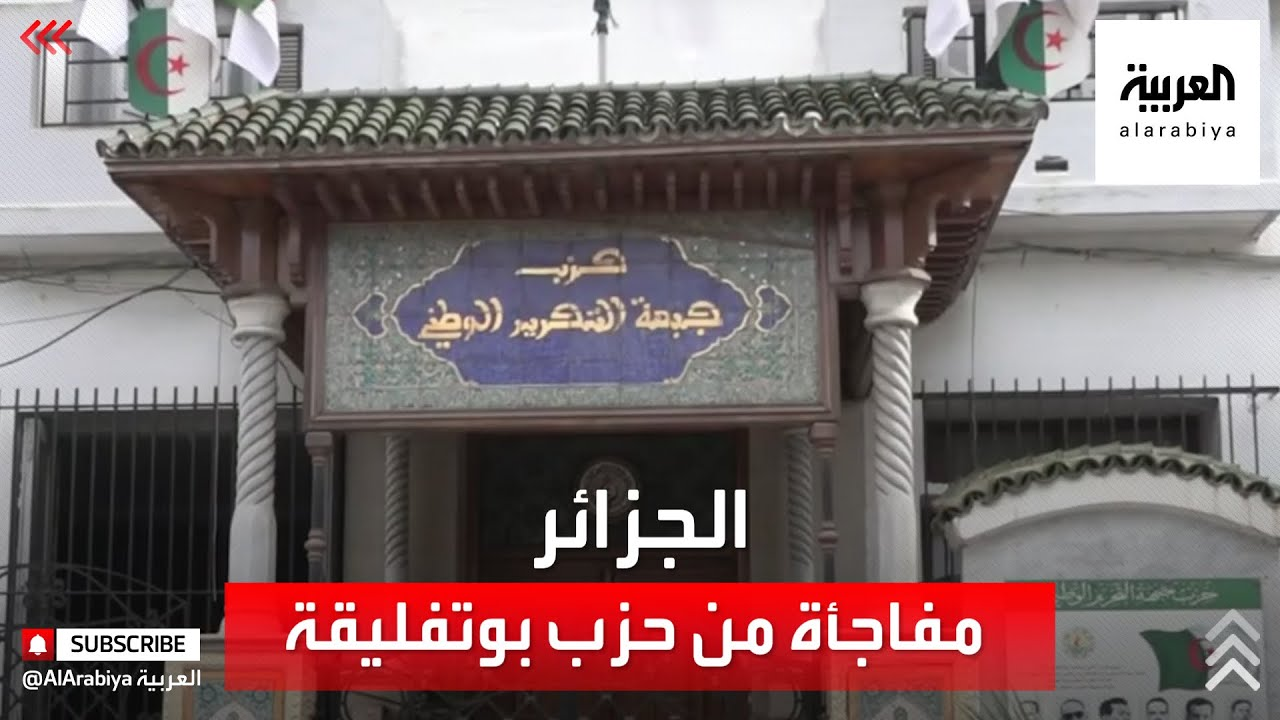 حزب بوتفليقة يصنع المفاجأة خلال الانتخابات النيابية  - نشر قبل 4 ساعة
