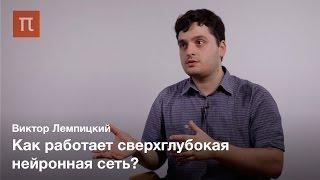 Сверточные нейронные сети - Виктор Лемпицкий