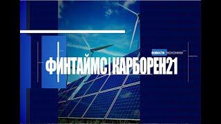 ФИНТАЙМС & КАРБОРЕН 21. Выпуск 22.10.2019. Дневной
