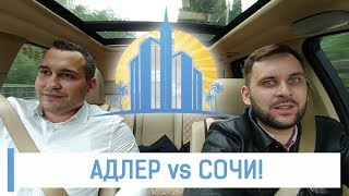 видео Новостройки Адлера