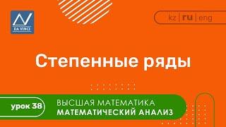 Математический анализ, 38 урок, Степенные ряды