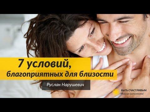 семь условий для секса при первом знакомстве