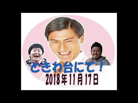 オードリーのオールナイトニッポン2018年11月17日(春日のトークゾーン)