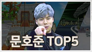 문호준의, 문호준에 의한, 문호준을 위한 TOP5! [2019 카트라이더 리그 시즌1]