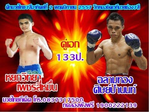 ทัศนะวิจารณ์ศึกมวยไทย 7 สีวันอาทิตย์ที่ 2 พฤศจิกายน 2557 พร้อมฟอร์มหลัง