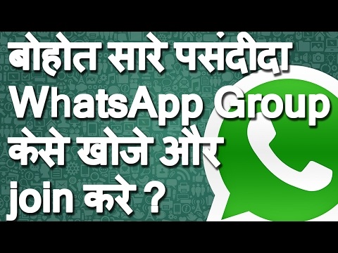 How to find lots of WhatsApp group of your choice and join using