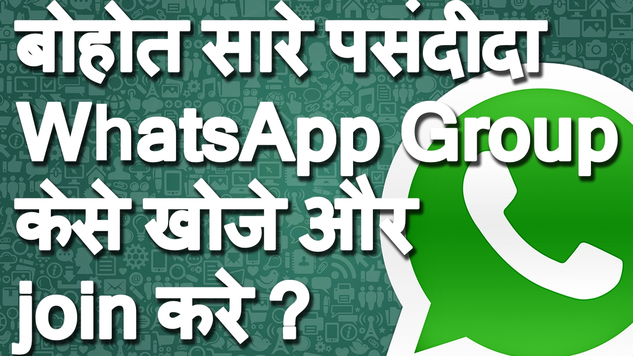 How to find lots of WhatsApp group of your choice and join using WhatsApp  group invite link?