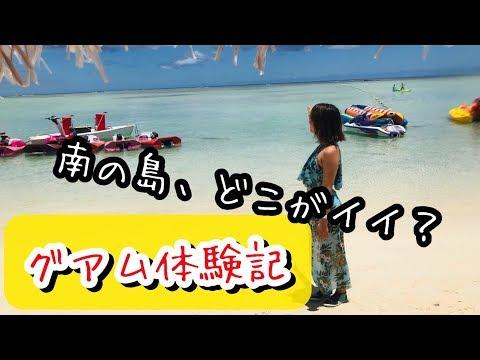 【人生を楽しむ】グアム体験記♫ 〜南の島、どこがイイ?〜