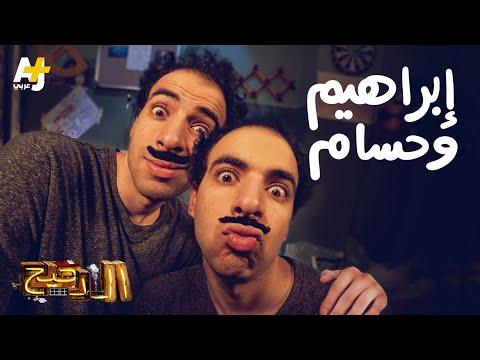 الدحيح - إبراهيم وحسام