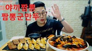 제인생만두 짬뽕군만두와 해물야끼짬뽕 먹방이에여~Mukbang eating show