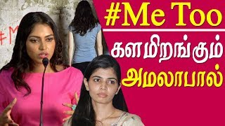 #MeToo allegations : Amala Paul comes up with her experience tamil news today, latest tamil news