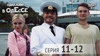 Однажды в Одессе   комедийный сериал | 11 12 серии, молодежная комедия 2016