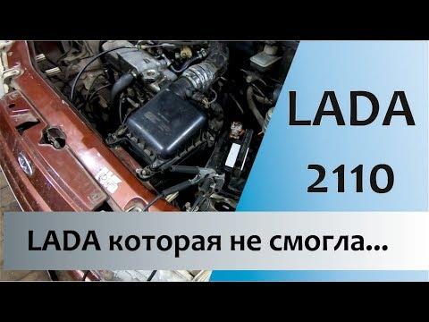 LADA 2110 Не заводится.