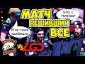 🔴ВАЖНЕЙШИЙ МАТЧ НА ВЫЛЕТ   VIRTUS PRO vs PSG.LGD MegaFon Winter Clash