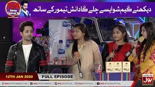 Game Show Aisay Chalay Ga With Danish Taimoor | 12th January 2020 | Danish Taimoor Game Show