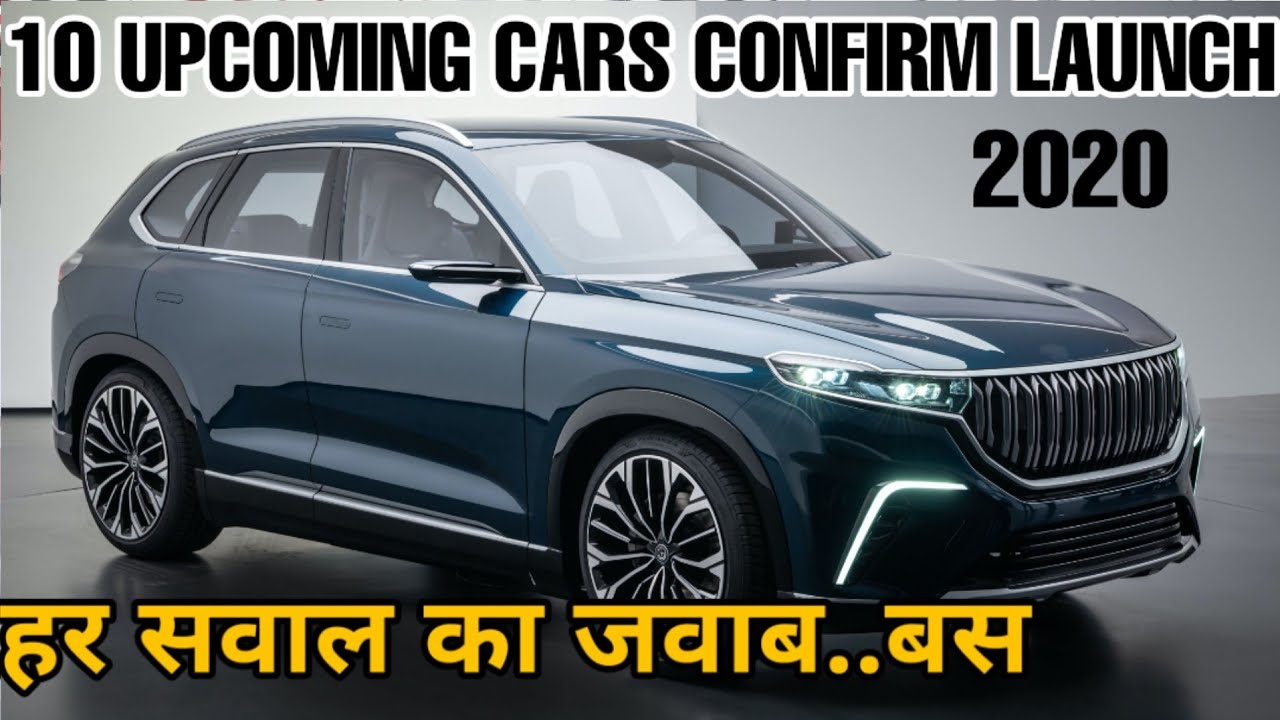 10 UPCOMING CARS CONFIRM LAUNCHED IN 2020 | UPCOMING CARS | PRICE & FEATURES 🔥🔥