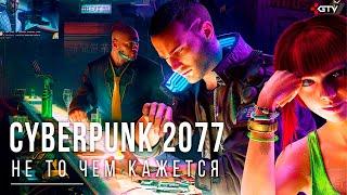 Cyberpunk 2077 — Игра с сюрпризом и не для всех   Предварительный обзор