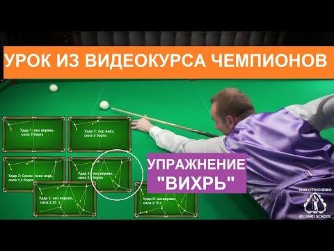 """Урок 2 по бильярду из видеокурса """"СЕКРЕТНЫЕ УПРАЖНЕНИЯ ЧЕМПИОНОВ"""""""