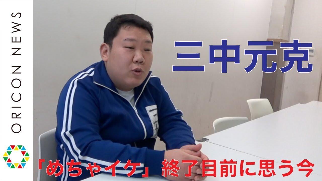 イケ 三 中 めちゃ