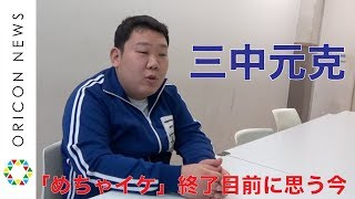 三中元克「めちゃイケ」終了間近でプロレス逃亡・クビ・コンビ解散について振り返る
