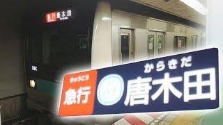 JR東日本E233系@東京メトロ千代田線 町屋駅