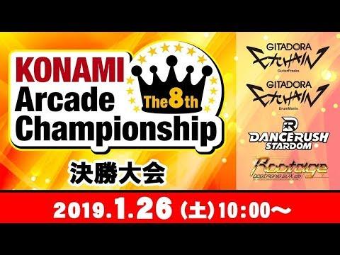 The 8th KAC 決勝大会[beatmania IIDX][BEMANIライブ]