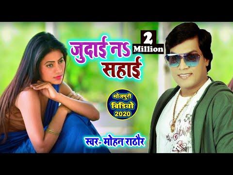 मोहन राठौर  का सबसे ज्यादा बजने वाला गाना जुदाई ना सहाई //ये लावभ गीत //Mohan Rathawar