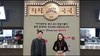 롯데마트, 서울역점 '칙칙쿡쿡' LIVE…