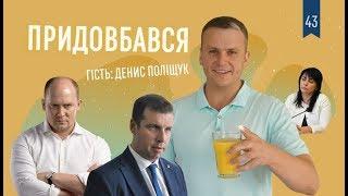 Денис Поліщук: про скандал у міськраді, Сергія Капліна та плани на вибори/Придовбався