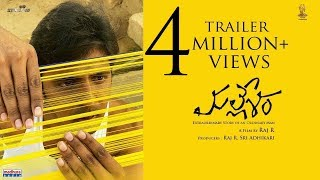 Telugutimes.net Mallesham Theatrical Trailer