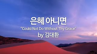 "은혜 아니면 by 김대환  ""Could Not Do Without Thy Grace…"