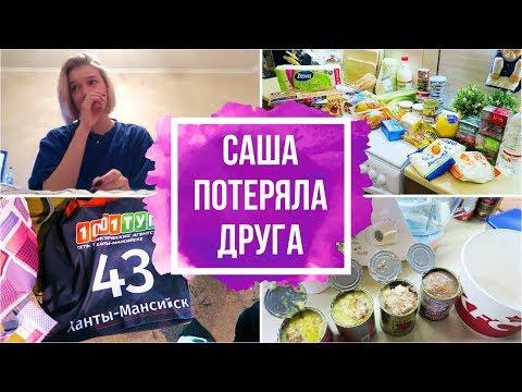VLOG: Саша потеряла друга / Закупка продуктов на 5000р/Горнолыжный комплекс Ханты-Мансийск/Сноуборд