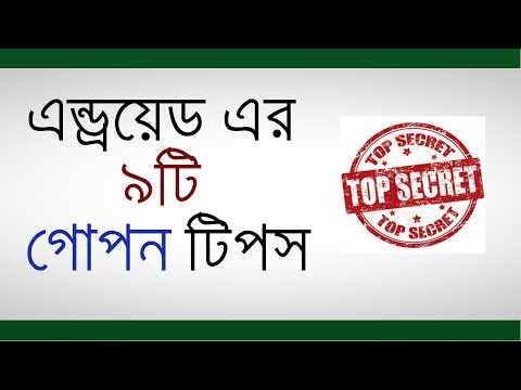 Android Mobile 9 Secret Tips Bangla | Android 9 Hidden Tips Bangla | Android Tips Bangla Tutorial